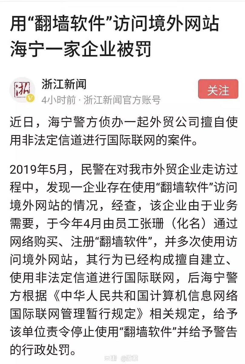 奇客资讯 | 外贸公司擅自使用非法定信道进行国际联网被罚