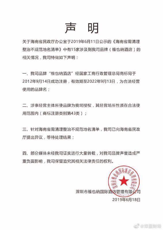 澎湃 | 6部门发文全国整治不规范地名