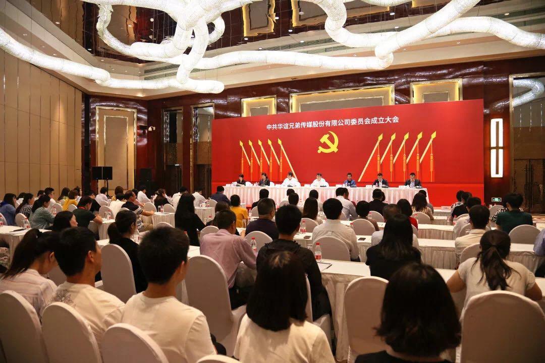 【异闻观止】中共华谊兄弟传媒股份有限公司委员会正式成立