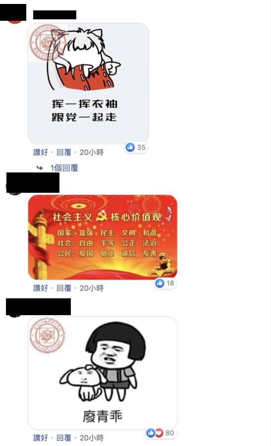 unwire | 中国网军扬言到香港FB踩场反被起底个人私隐