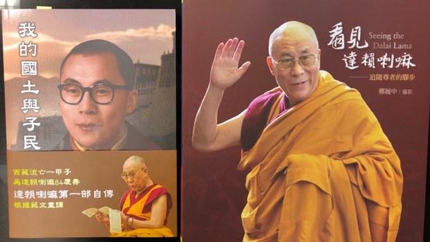 自由亚洲 | 台湾出版达赖喇嘛第一部自传 为达赖喇嘛祝寿