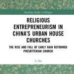四季书评 |马丽新书访谈:在当下我们如何做中国研究