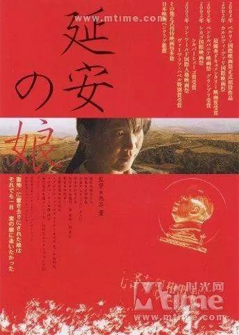 彭小莲:《延安的女儿》为何成为禁片