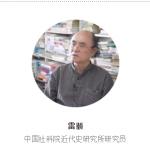 雷颐:把盲目排外称为爱国,是近代中国的悲剧