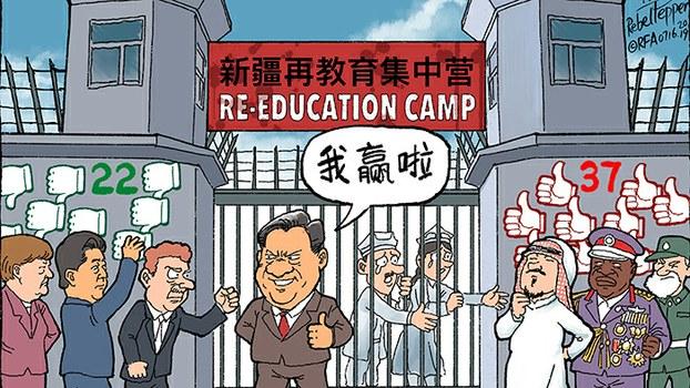 自由亚洲 | 22比37 新疆政策导致国际社会分化