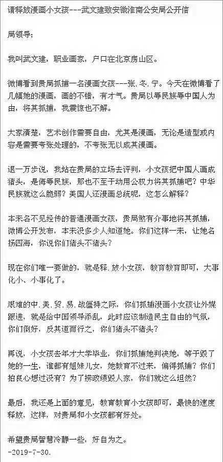 请释放漫画小女孩——武文建致安徽淮南公安局公开信