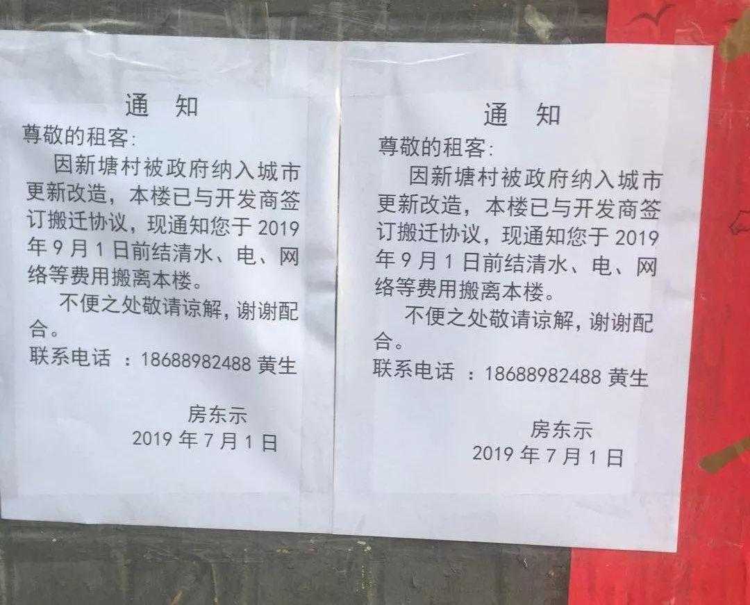 NGOCN丨深圳最大城中村白石洲清租近千学生读书受阻