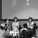 弦子与她的朋友们:伊藤诗织北京活动会谈整理