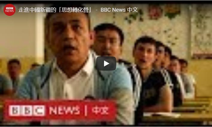 关键评论 | 22国连署要中国停止侵犯维吾尔人权