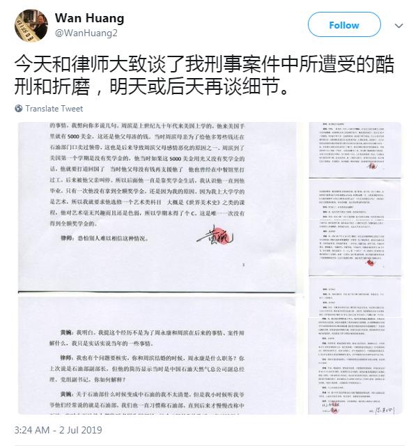 周永康儿媳黄婉谈所遭受的酷刑和折磨