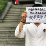 圆人舍   同志权利话语构建中的中国元素