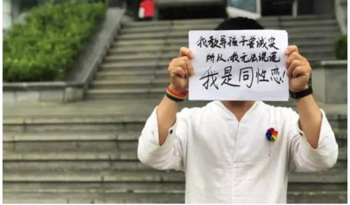圆人舍 | 同志权利话语构建中的中国元素