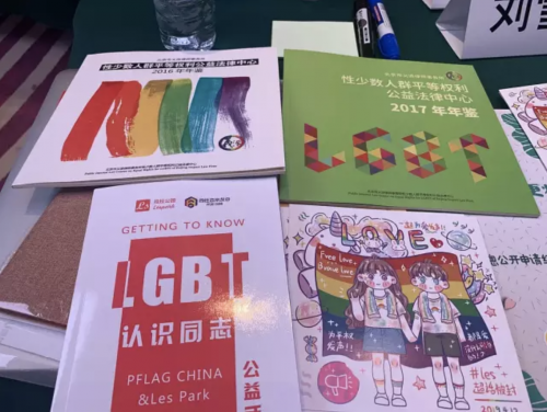 LGBT权促会 | 律师能为LGBT群体做点啥:与律师交流会纪行