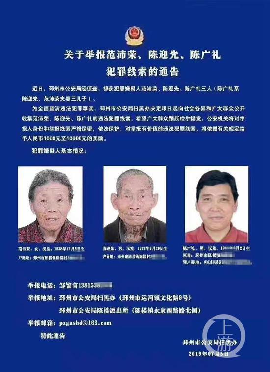 新京报 |91岁扫黑嫌犯之孙:父亲曾举报村支书