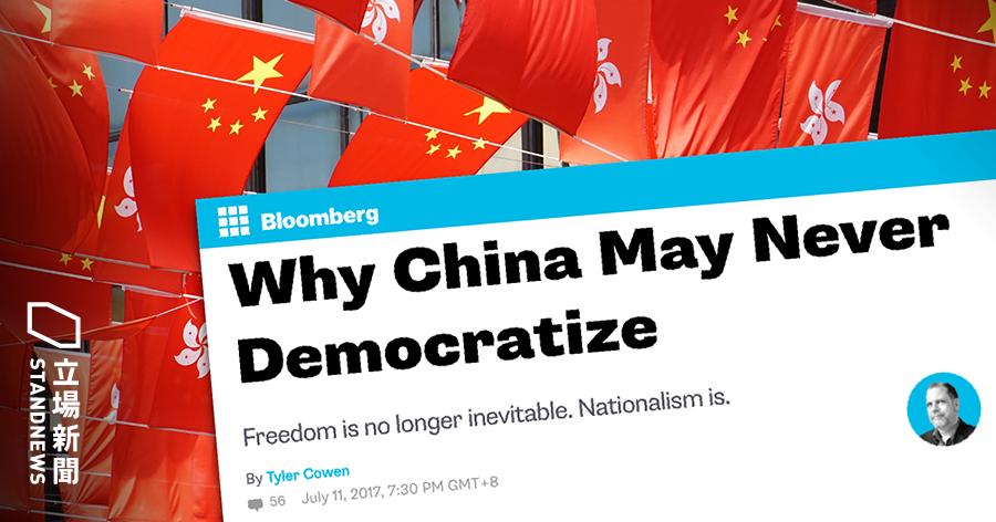 立场 | 美经济学家《彭博》撰文:中国或永远不会民主化