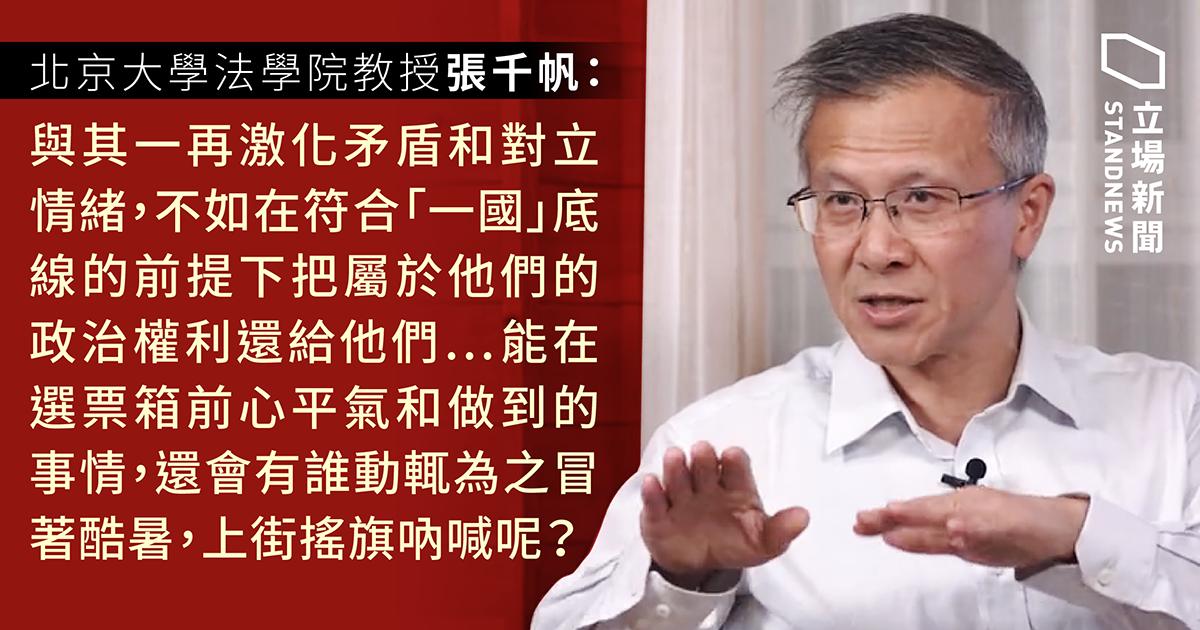 立场 | 张千帆:把属于港人的政治权利还给他们