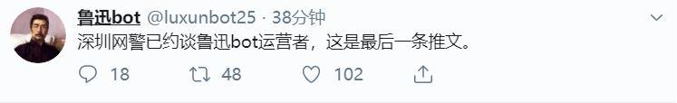 【立此存照】多名中国推友声称遭网警约谈