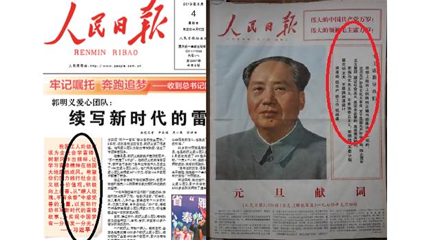 自由亚洲 | 官媒连续10天头版刊习近平语录