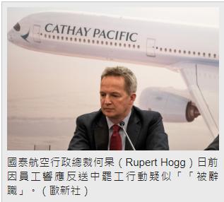 自由时报 | 遭中共要求给罢工名单 传国泰航空CEO「只交出自己名字」