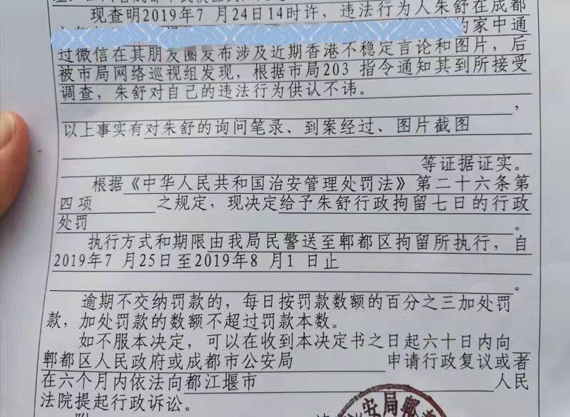 【立此存照】因发布涉及近期香港不稳定言论和图片被行政拘留