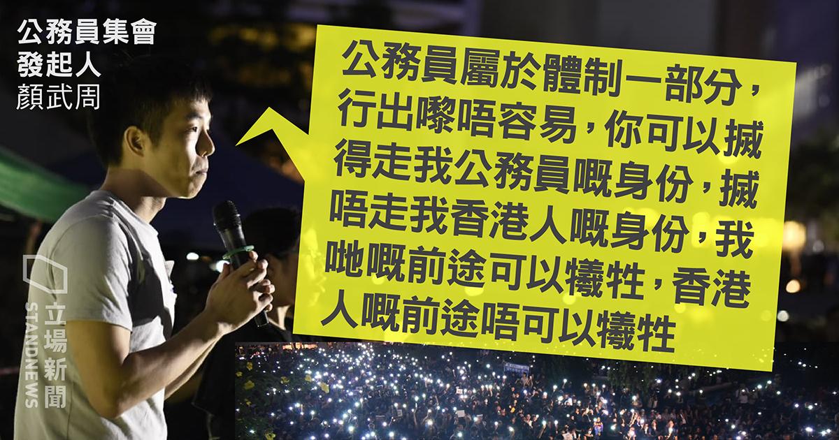 立场新闻 | 你搣得走我公务员身份,搣唔走我香港人身份