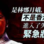 杜耀明:是林郑月娥,不是香港,进入了失控的紧急状态