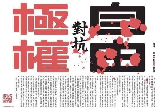 """香港众筹在世界个大报纸登广告""""Free Hongkong"""""""