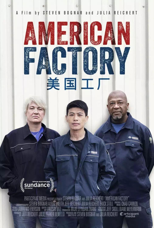 Matters | 从《美国工厂》的文化和劳资冲突看中美贸易战端倪