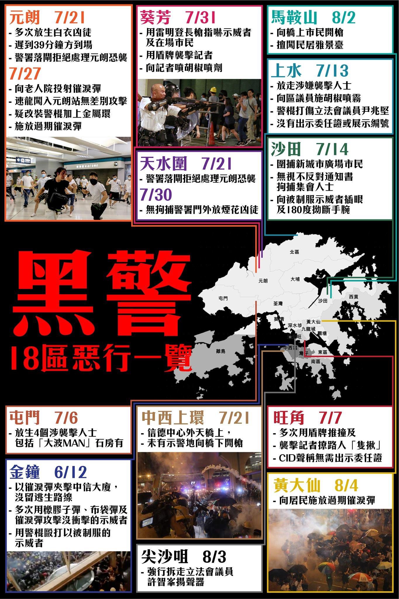 立场新闻   环时记者机场被围:我支持香港警察 你们可以打我了