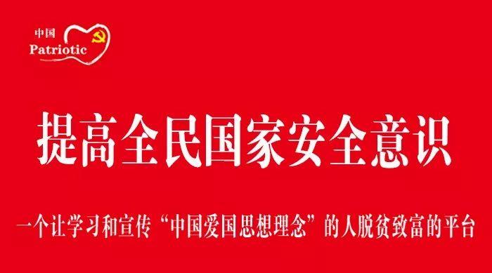 【立此存照】招募中国爱国主义志愿者舆情监测员