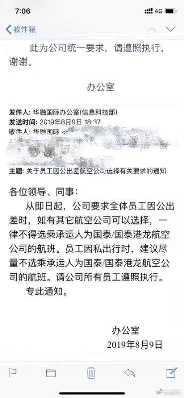 中财网   网传华融国际内部通知:员工出差不得乘国泰/港龙航班