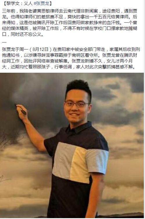 【立此存照】张贾龙被安全部带走