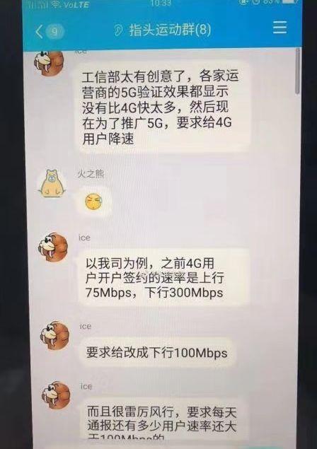晖思不可   4G网络正在降速