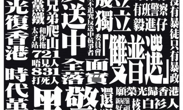 【图说天朝】2019自由之夏