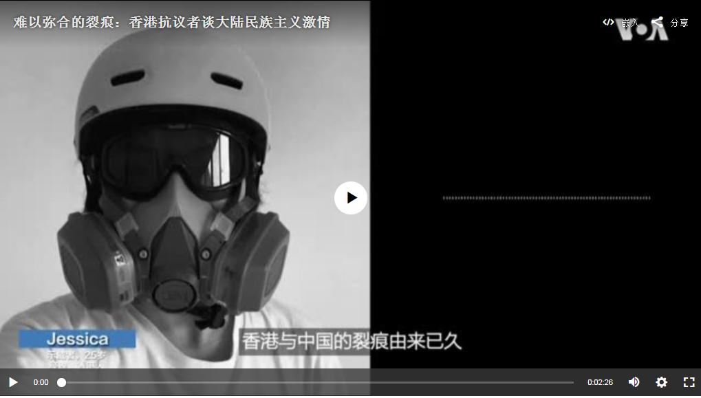 美国之音  | 香港抗议者谈大陆民族主义激情