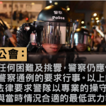 立场 | 大律师公会声明批评警方执法用过份武力