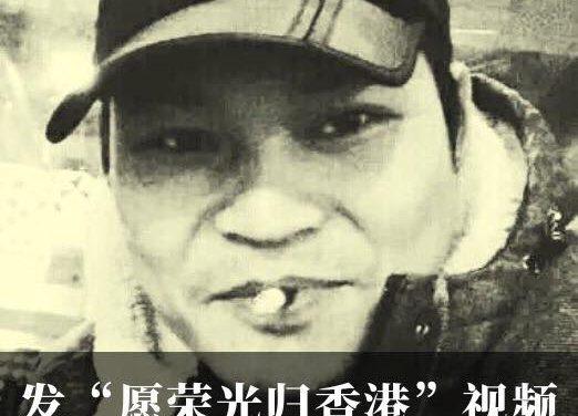"""南方傻瓜关注群 赖日福被刑拘曾发""""愿荣光归香港""""视频"""
