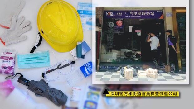 自由亚洲|防示威物资运港深圳列禁运城市
