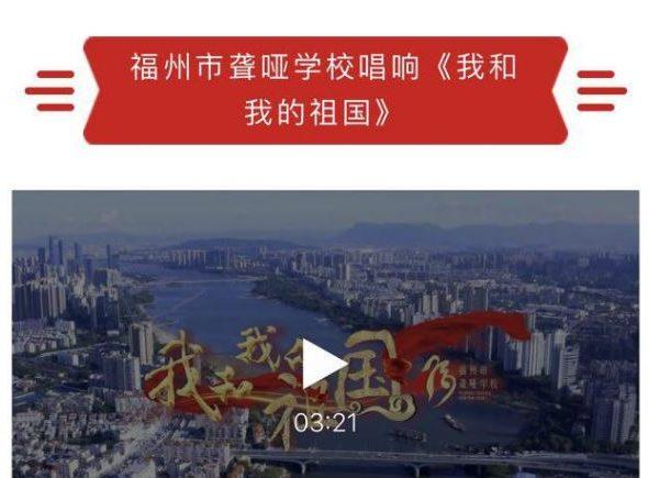 【CDTV】福州市聋哑学校唱响《我和我的祖国》