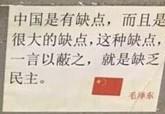 【图说天朝】用毛语录反党
