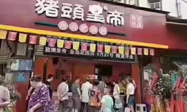 """【图说天朝】""""猪头皇帝""""被迫更名为""""麻麻鸭"""""""