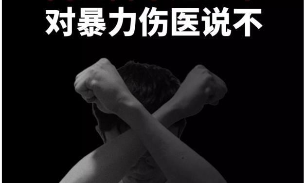 """【立此存照】丁香医生""""恳请大家不再沉默"""" 文章被微信禁止分享"""