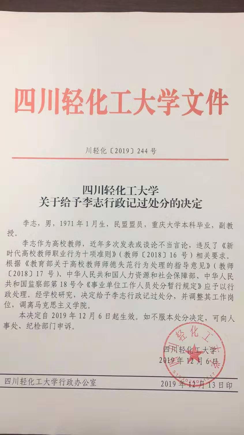【立此存照】四川轻化工大学李志行政处分决定