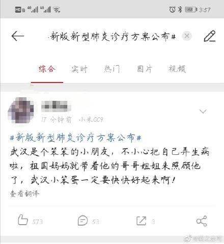 """【麻辣总局】""""武汉这个小笨蛋 祖国妈妈会帮你擦泪的"""""""