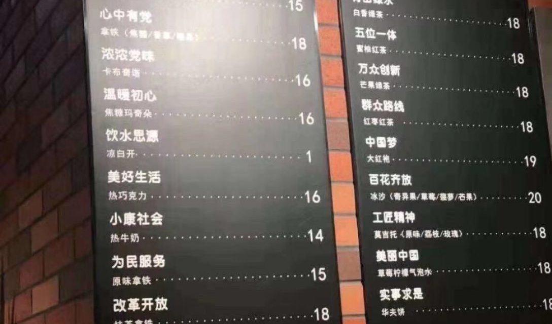 【图说天朝】初心党群咖啡馆