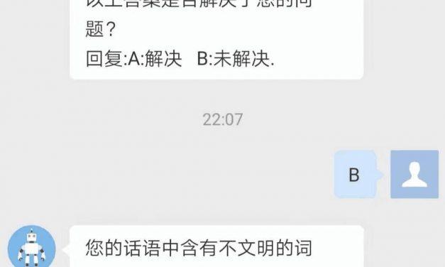【麻辣总局】微博都学会钓鱼执法了