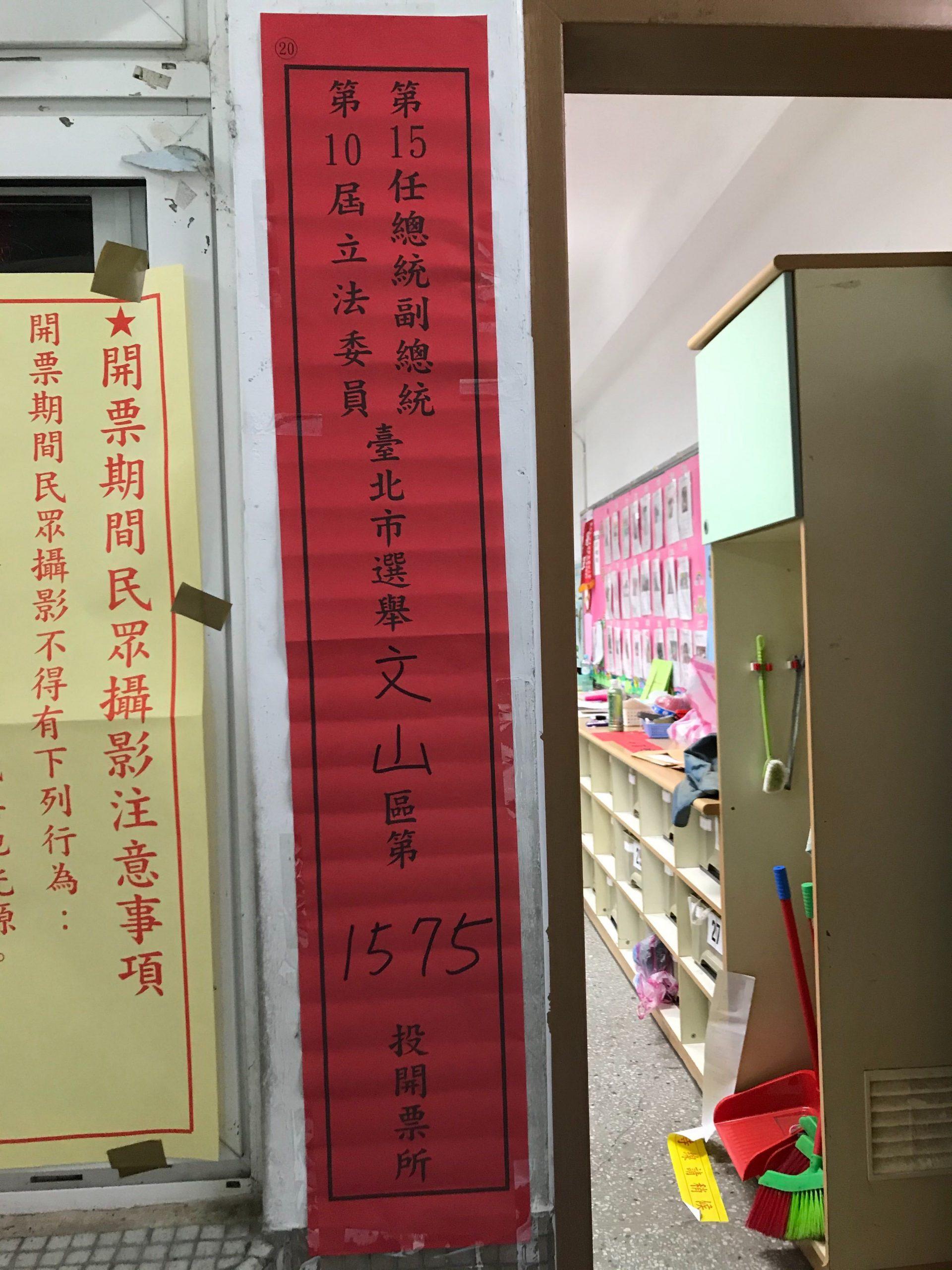 【CDTV】开始计票!台湾总统大选台北某处计票现场