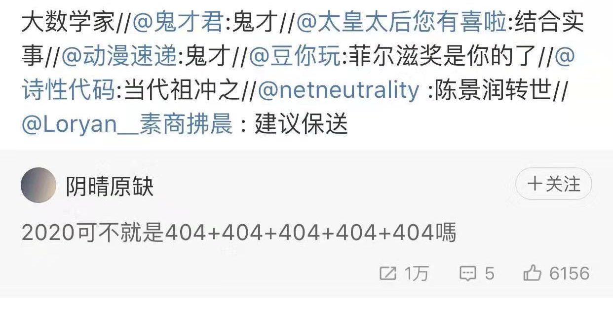 【麻辣总局】2020不就是五个404吗?