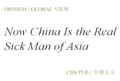 Now-China-Is-the-Real-Sick-Man-of-Asia-201273.png
