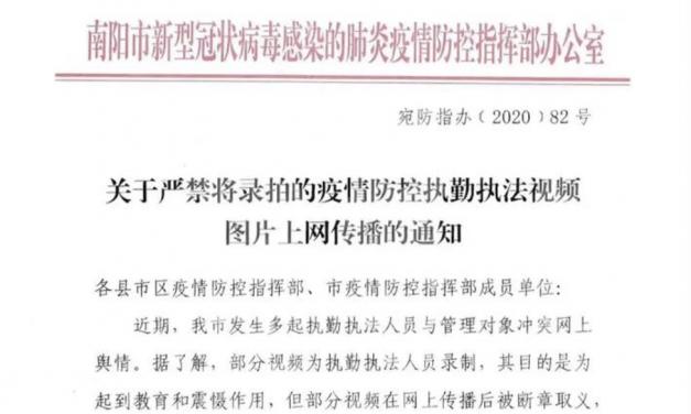 """【立此存照】""""疫情防控执法视频""""严禁上网传播"""